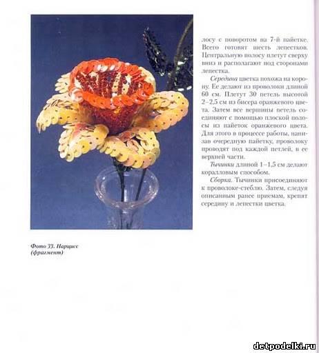 схема плетения розы из паеток